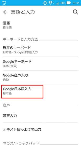 Androidで日本語入力キーボードを使えるようにするための設定その2