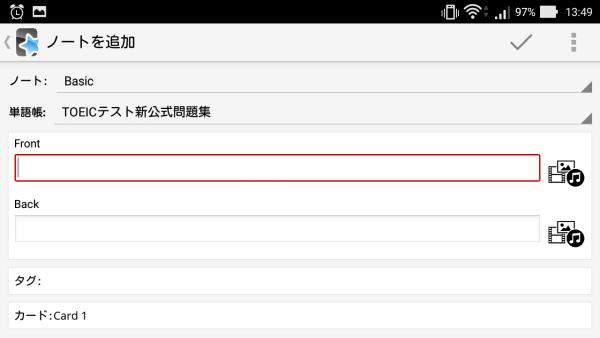 Androidで日本語入力キーボードを実際に使った様子その2