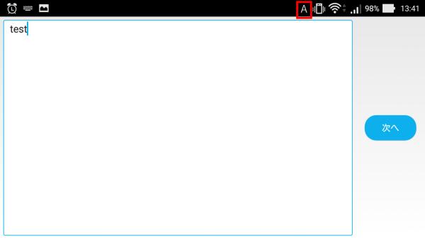 Androidで日本語入力キーボードを実際に使った様子その4