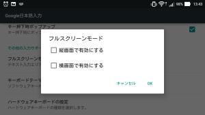 20151119-google-japanese-keyboard-04