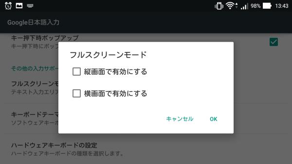 Androidで日本語入力キーボードを実際に使った様子その5