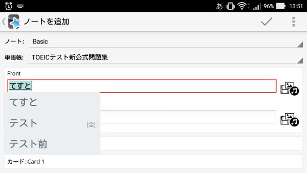 Androidで日本語入力キーボードを実際に使った様子その6