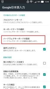 20151119-google-japanese-setting-00