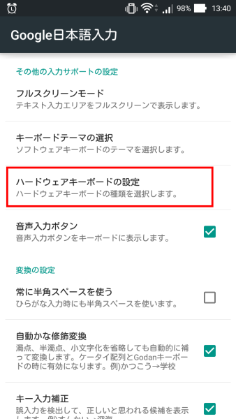 Androidで日本語入力キーボードを使えるようにするための設定その3
