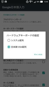 20151119-google-japanese-setting-01