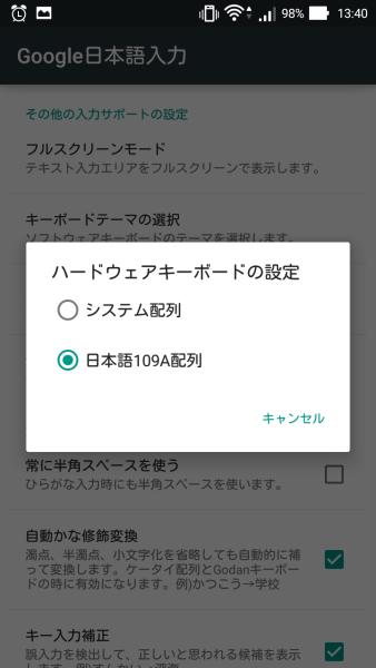 Androidで日本語入力キーボードを使えるようにするための設定その4