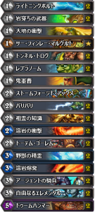 DR. 1 85% win rate FACE shaman