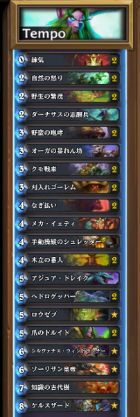 Hearthstone-rank-201511-druid-jp