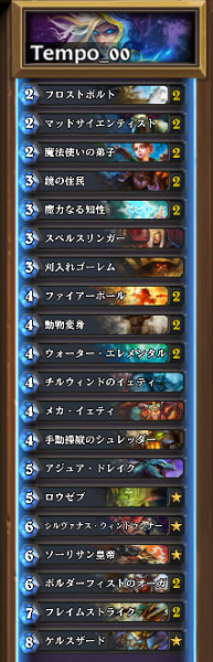 Hearthstone-rank-201511-mage-jp
