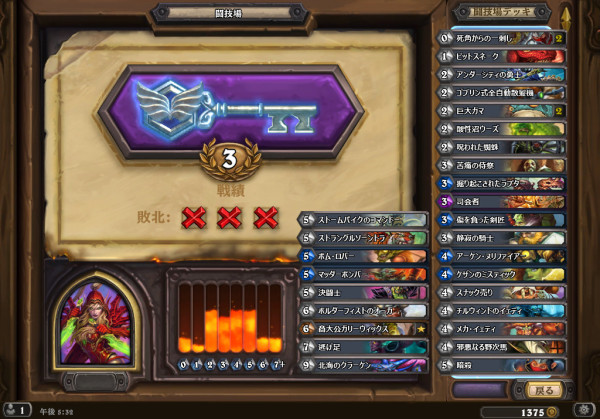 Hearthstone Screenshot 01-11-16 17.32.03