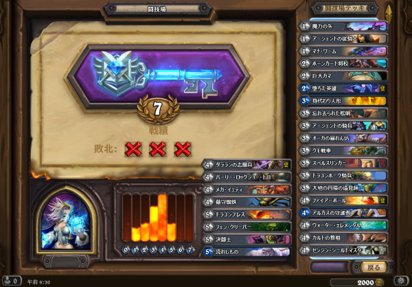 Hearthstone Screenshot 01-13-16 09.30.10