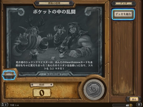 Hearthstone Screenshot 01-28-16 07.16.35_R