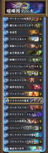 hearthstone-tavern-battle-of-the-builds-00