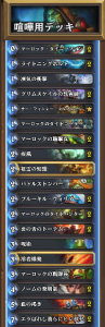 hearthstone-tavern-battle-of-the-builds-02
