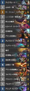 [74% Legend] Tempo Dragon Warrior