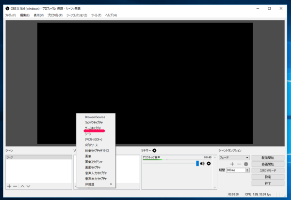 OBS Studioのゲーム配信設定_01