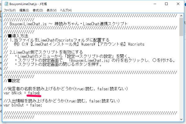 LimeChatと棒読みちゃんの連携設定_05