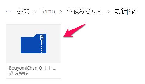 棒読みちゃんのインストール_02