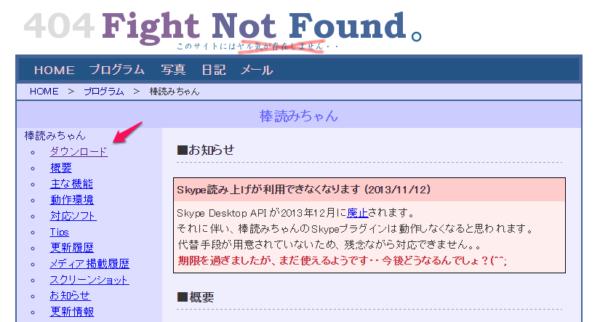 棒読みちゃんのインストール_00