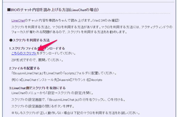 LimeChatと棒読みちゃんの連携設定_00