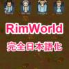 RimWorld:完全日本語化する方法