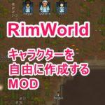 RimWorld:[MOD]EdB Prepare Carefullyの使い方