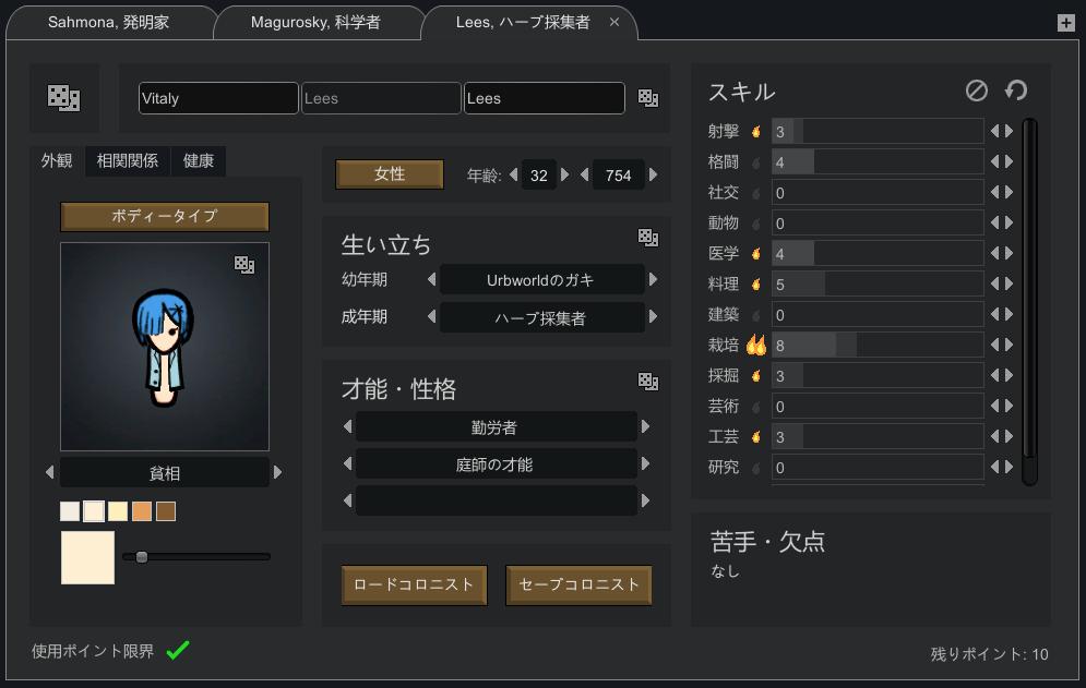 RimWorld_初期キャラクター3