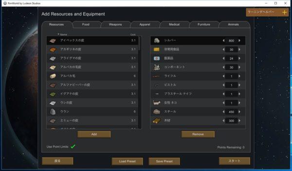 スタート時の所持品の変更画面の説明