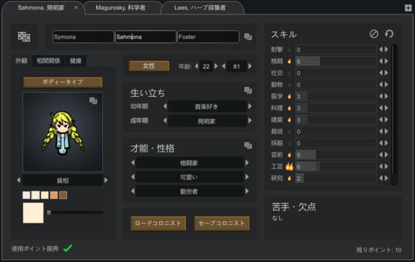 RimWorld_初期キャラクター1