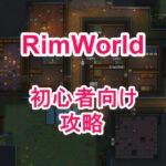 RimWorld:初心者向け攻略