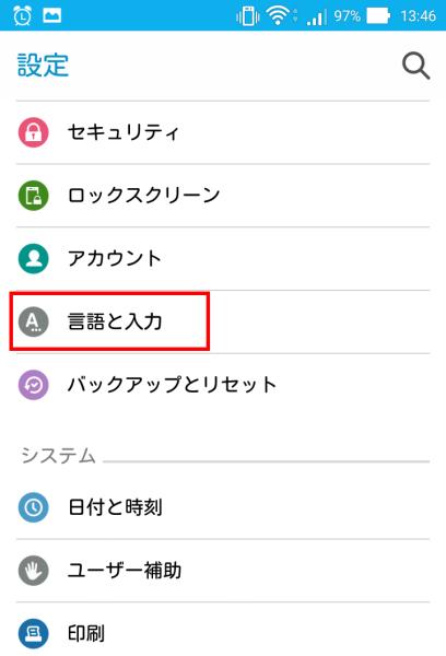 Androidで日本語入力キーボードを使えるようにするための設定その1