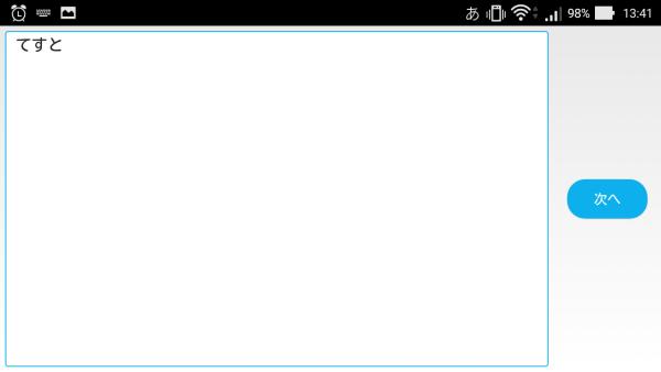 Androidで日本語入力キーボードを実際に使った様子その3