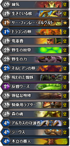 1st DAY LEGEND Egg Druid V10
