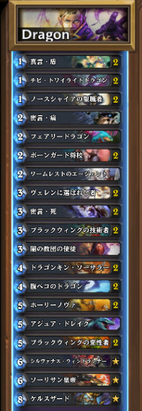 Hearthstone-rank-201511-priest-jp