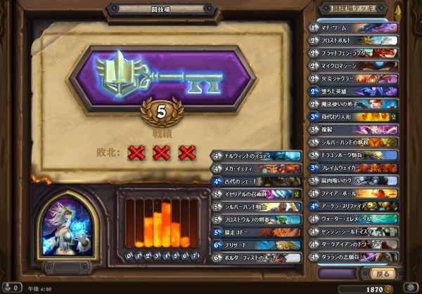 Hearthstone Screenshot 01-04-16 16.20.42