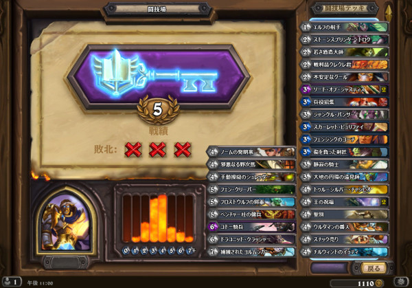 Hearthstone Screenshot 01-08-16 23.00.30