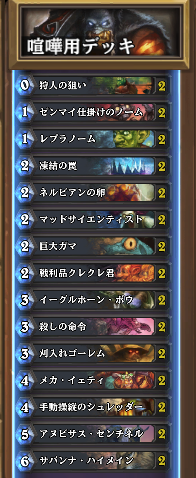hearthstone-tavern-battle-of-the-builds-01