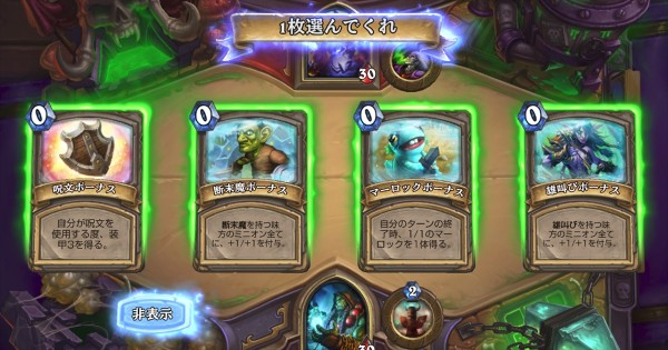 hearthstone-tavern-battle-of-the-builds-bonus-card_R