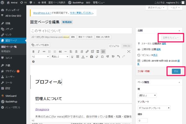 wordpress-dont-press-update-button-01