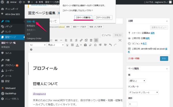 wordpress-dont-press-update-button-06