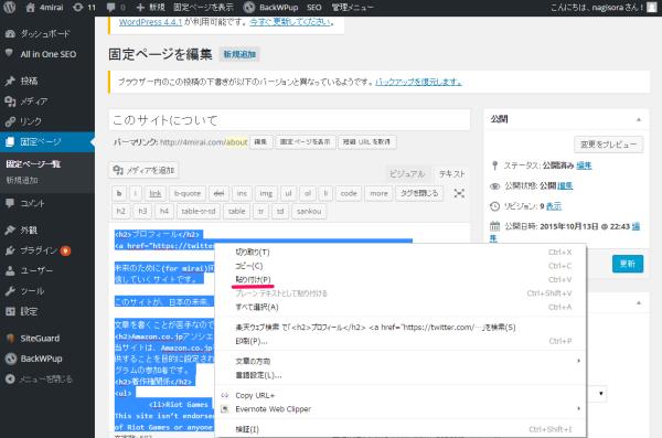 wordpress-dont-press-update-button-08