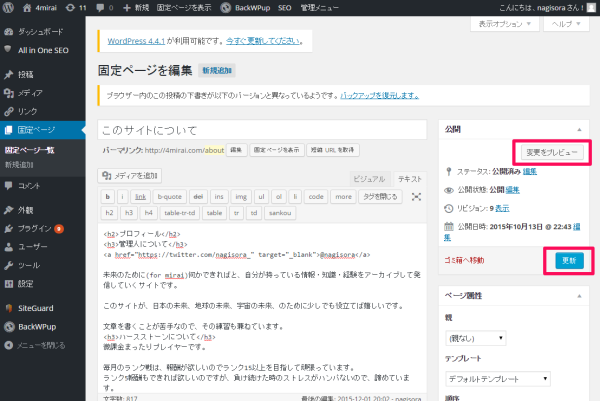 wordpress-dont-press-update-button-09