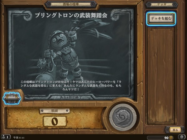 Hearthstone Screenshot 02-04-16 18.41.07_R