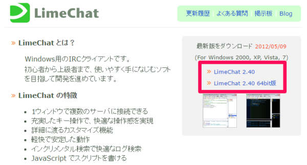 limechatのインストール_00