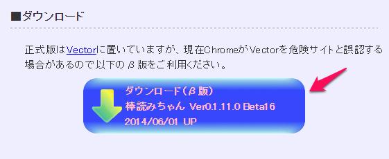 棒読みちゃんのインストール_01
