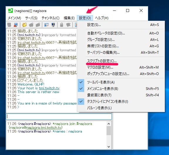 LimeChatと棒読みちゃんの連携設定_01