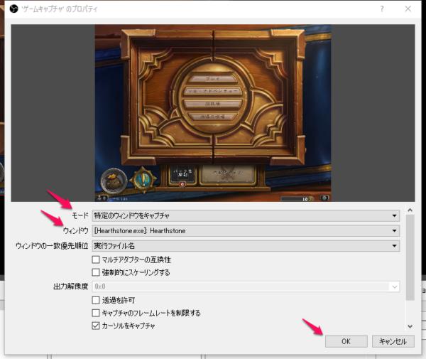 OBS Studioのゲーム配信設定_02