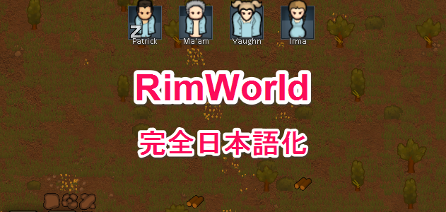 RimWorld:私の使用MOD紹介@A17 | 4mirai