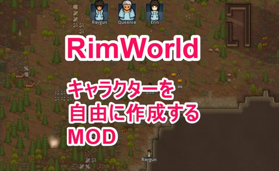 RimWorld:おすすめ便利MODの紹介   4mirai