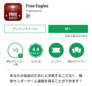 Free Eaglesとは